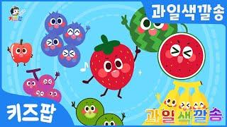 과일색깔송 | 키즈팝 과일나라 | 과일송 | 컬러송 |…