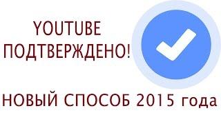 Получение галочки на YouTube. Способ 2015 года