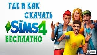 The Sims 4 Как скачать и установить симс 4 ? Где скачать и установить моды для симс ? 2017