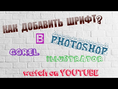 Как добавить Шрифт в Photoshop, Corel Draw, Illustrator, InDesign