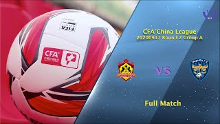 [CL] 20200917 Round 2 Group A Inner Mongolia Zhongyou vs Taizhou Yuanda (Full Match)
