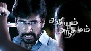 Aadhiyum Andhamum | Theatrical Trailer