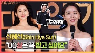 신혜선(Shin Hye Sun), 꼭 받고 싶은 상이 있다?! (2019 KBS연기대상)
