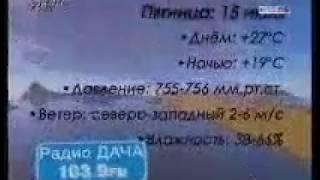 ДимТВ - реклама Радио Дача