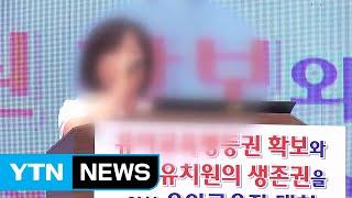 [뉴스인] 원장님은 힘이 넘쳤다 / YTN