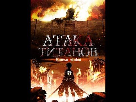 Краткий обзор аниме Атака титанов(ПАРОДИЯ) - YouTube