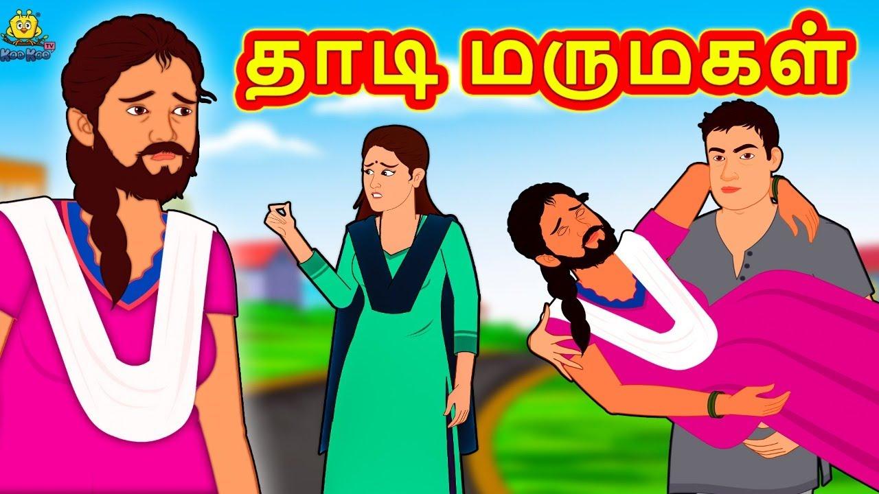 தாடி மருமகள் | Bearded Daughter in Law | Bedtime Stories | Tamil Fairy Tales | Koo Koo TV