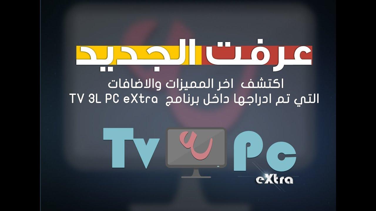 الاضافة الجديدة في برنامج Tv 3l Pc