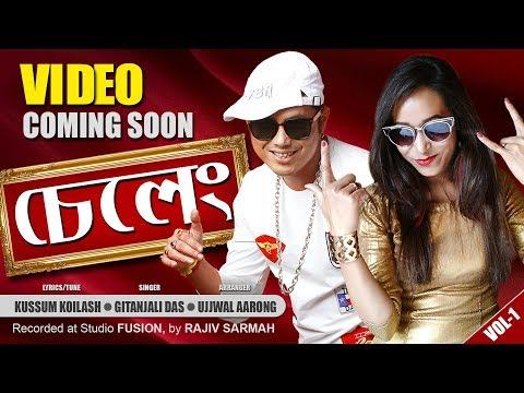 SELENG   Singer Gitanjali Das   Assamese Song 2018   Lyrics & Tune by Kussum Kailash   OFFICIAL