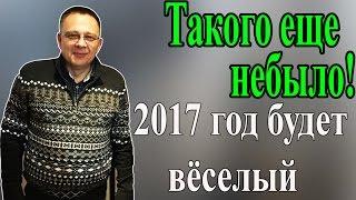 Падения в 2017 году будет феерическим - Степан Демура