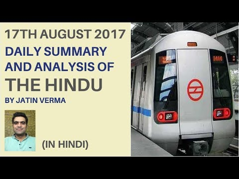 Hindu News Analysis for 17th August 2017 (In Hindi) By Jatin Verma