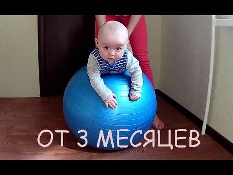 Упражнение на фитболе для грудничков от 3 месяцев