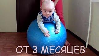 Упражнение на фитболе для грудничков от 3 месяцев(Упражнения на фитболе особо полездны для малышей, они способствует снятию мышечного гипертонуса, характер..., 2016-07-16T06:05:05.000Z)