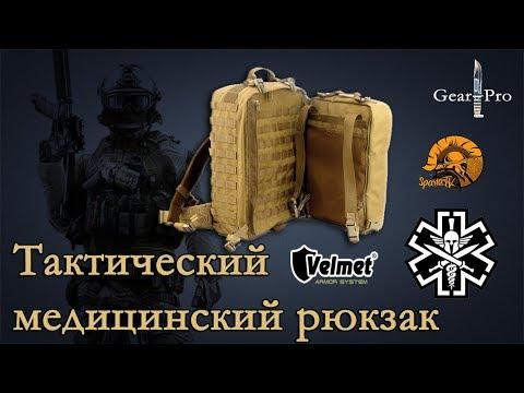 купить Медецинский Военный Рюкзак