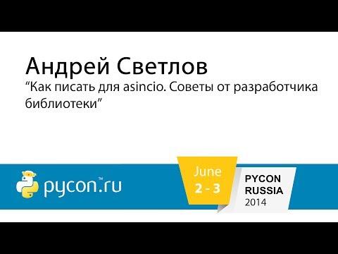 Image from Как писать для asyncio. Советы от разработчика библиотеки.