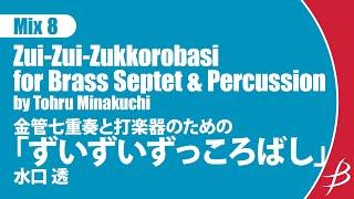 [Mix8] 金管七重奏と打楽器のためのずいずいずっころばし/水口 透/ Zui-Zui-Zukkorobashi/by Tohru Minakuchi