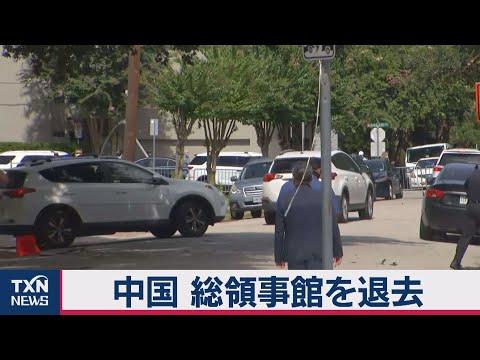 2020/07/25 閉鎖の中国総領事館から荷物搬出