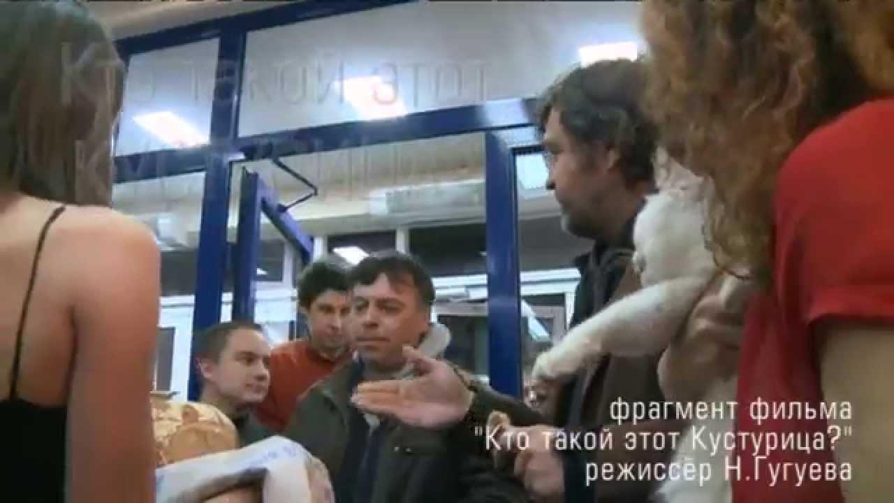 «КТО ТАКОЙ ЭТОТ КУСТУРИЦА?»-трейлер, реж. Наталия Гугуева 2013