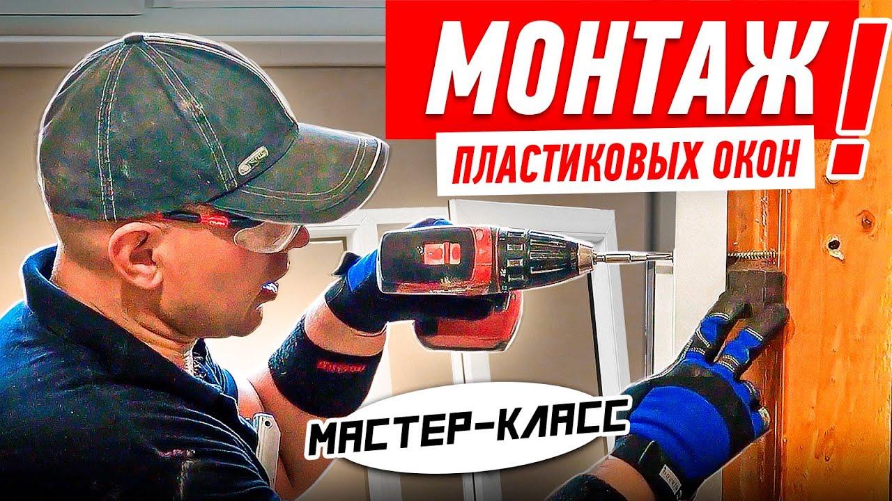Как установить окна своими руками? Секреты монтажа ПВХ-окон Алексея Земскова