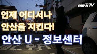 [안산 IN 스토리] 범죄 없는 도시 만들기! 안산 U-정보센터