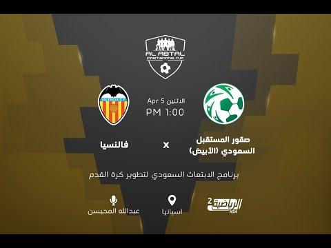 """مباشر القناة الرياضية السعودية   صقور المستقبل السعودي """" الأبيض"""" vs فالنسيا - كأس الأبطال الدولية - القنوات الرياضية السعودية Official Saudi Sports TV"""