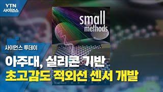 아주대, 실리콘 기반 초고감도 적외선 센서 개발 / Y…