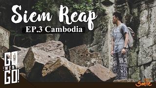 อย่างเถื่อน ลุย เบ็งเมเลีย , กบาลสะเปียน  | เสียมเรียบ EP.3 | GoWentGo x ThaiSmile