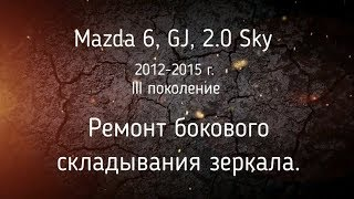 Ta'mirlash yon ko'zgu yig'ma Mazda 6, - 2013 GJ