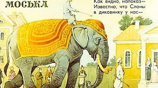 Мультфильм Слон и Моська