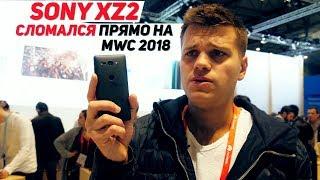 Sony XZ2 сломался прямо на стенде MWC 2018