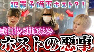 歌舞伎町ホストの悪事を暴け!晒せ!って企画です。【冬月グループ】