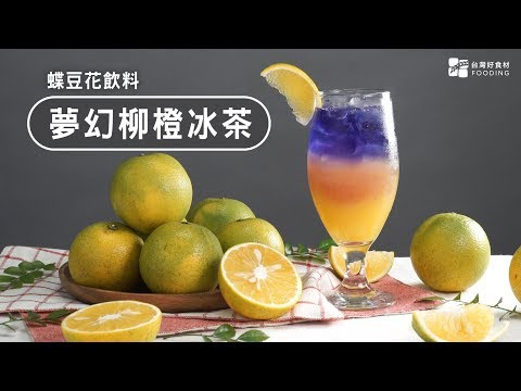 自製蝶豆花飲料!夢幻柳橙冰茶~在家也能做出超美的漸層飲料!Orange