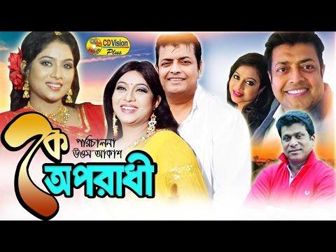 Ke Oporadhi   Omor Sani   Shabnur   Tishna   Dildar   Dani Raj   Bangla New Movie 2017   CD Vision
