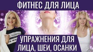 Фитнес для лица. Марина Корпан и Елена Каркукли фейсфитнес упражнения для лица, осанки и шеи (18+)