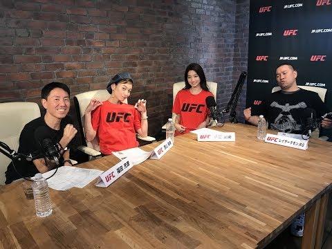 【#10:UFCってなんだ?】レイザーラモンRGとテラスハウス元メンバーの小室安未が参戦! チュートリアル福田充徳&西山茉希とUFC談義