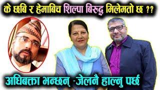Chhabi र Hema बिच Shilpa बिरुद्ध मिलेमतो छ ??अधिबक्ता भन्छन् –जेलनै हाल्नु पर्छ || Mazzako TV