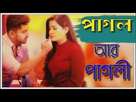 পাগল আর পাগলী    Pagol Ar Pagli    Romantic Love Minipack ¦¦ Rased'Diary