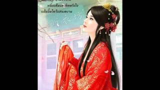 Chinese song - 105 เพลงจีน