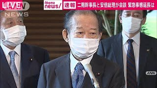 安倍総理、緊急事態宣言延長の意向 二階氏に示す(20/04/30)