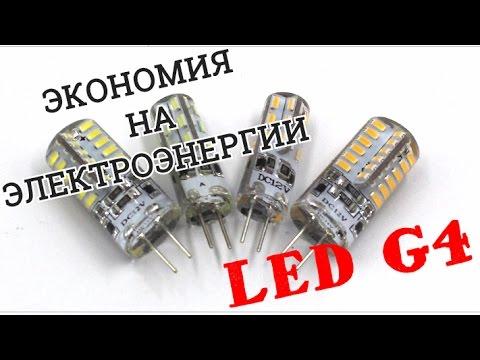 LED G4 - ХОРОШАЯ ЗАМЕНА ГАЛОГЕНКАМ