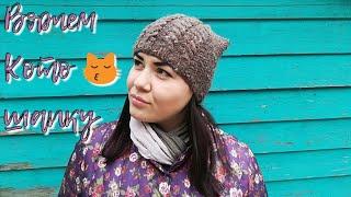 Вяжем котошапочку с косами/ Часть 2