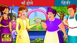 "माँ होले | स्वर्ण नगरी | Hindi Kahaniya | Hindi Fairy Tales | Mother""s Day Special"