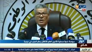 الندوة الصحفية الكاملة للأمين العام لحزب جبهة التحرير الوطني عمار سعيداني