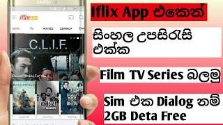 iflix app එකෙන් Sinhala subtitles එක්ක film tv series බලමු🇱🇰 screenshot 3