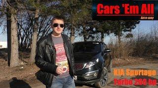 Cars 'Em All - Тест-драйв KIA Sportage Turbo 260 л.с.