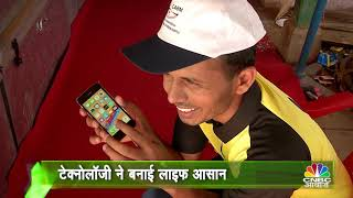 #TECHGURU- SEE HOW  TECHNOLOGY MADE LIFE EASY FOR BLIND CRICKETER'S