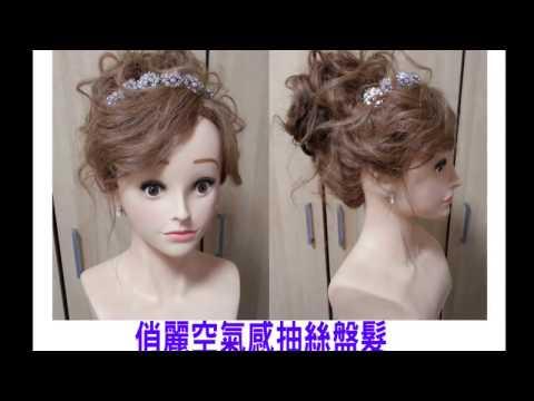 Stephen 新娘髮型教學 – 日系俏麗空氣感盤髮