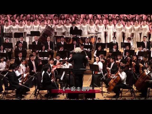 北京市西城區與香港南區友好交流音樂會 7b_合唱:《一起走過》