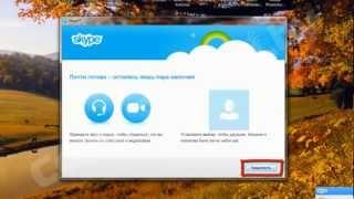 общаемся в Skype.mp4