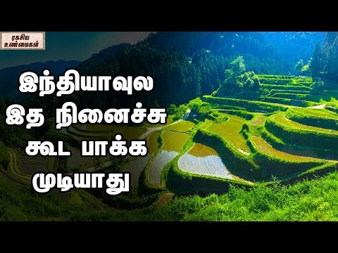 100% Trash Free village  || kamikatsu ||  Unknown Facts Tamil